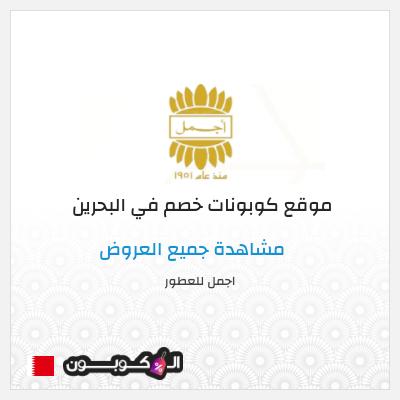 مزايا موقع اجمل للعطور البحرين اون لاين :