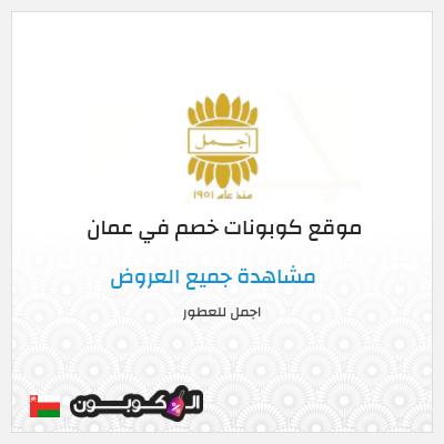 مزايا موقع اجمل للعطور عمان اون لاين :