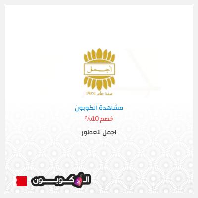 10% كود خصم اجمل للعطور البحرين | لأول طلب لك عبر التطبيق