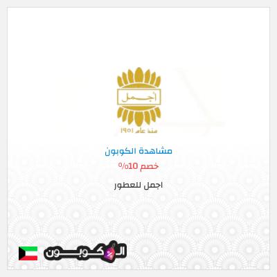 10% كود خصم اجمل للعطور الكويت | لأول طلب لك عبر التطبيق