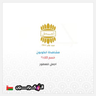 10% كود خصم اجمل للعطور عمان | لأول طلب لك عبر التطبيق