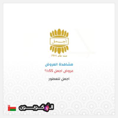 عروض عطور اجمل عمان | لغاية  55% على منتجات مختارة
