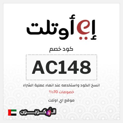 كود خصم اي اوتلت الإمارات العربية | لكافة منتجات موقع Eoutlet