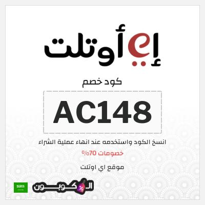 كود خصم اي اوتلت السعودية   لكافة منتجات موقع Eoutlet