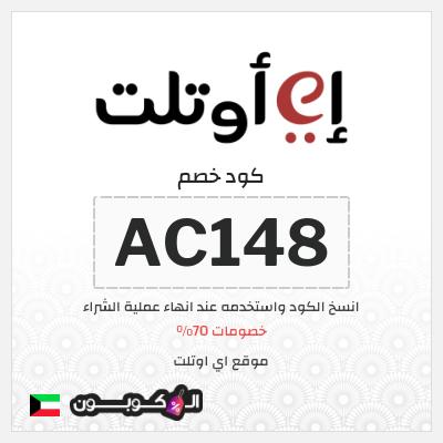 كود خصم اي اوتلت الكويت   لكافة منتجات موقع Eoutlet