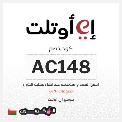 كود خصم اي اوتلت عمان   لكافة منتجات موقع Eoutlet