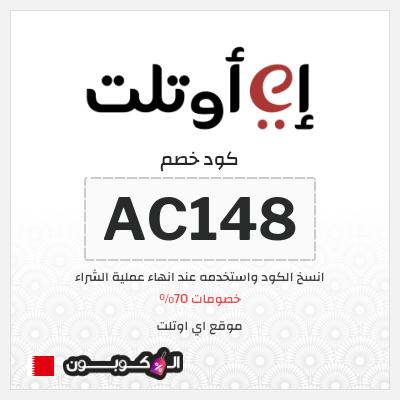 كود خصم اي اوتلت البحرين   لكافة منتجات موقع Eoutlet