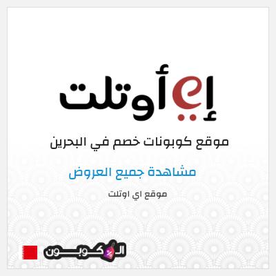 مزايا موقع Eoutlet اي اوتلت البحرين