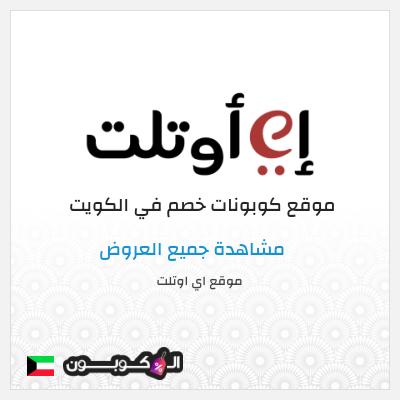 مزايا موقع Eoutlet اي اوتلت الكويت