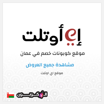 مزايا موقع Eoutlet اي اوتلت عمان