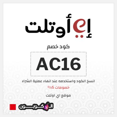 كود خصم Eoutlet البحرين | 5% شامل كافة منتجات اي اوتلت