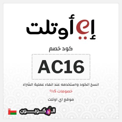 كود خصم Eoutlet عمان | 5% شامل كافة منتجات اي اوتلت