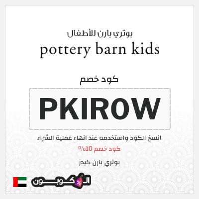 موقع بوتري بارن للأطفال |  كود خصم بوتري بارن كيدز الإمارات العربية