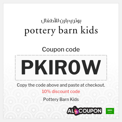 Pottery Barn Kids Store | Pottery Barn Kids promo code Saudi Arabia
