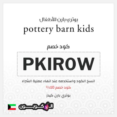 موقع بوتري بارن للأطفال |  كود خصم بوتري بارن كيدز الكويت