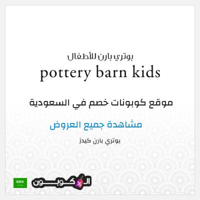 مزايا موقع بوتري بارن للأطفال اون لاين