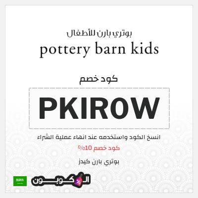 عروض بوتري بارن + 10% كود خصم بوتري بارن للأطفال على كل المنتجات