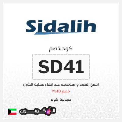 كود خصم صيدلية كوم الكويت لكل الطلبات   حتى 10%