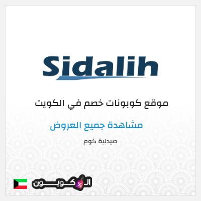 مزايا موقع صيدلية كوم الكويت