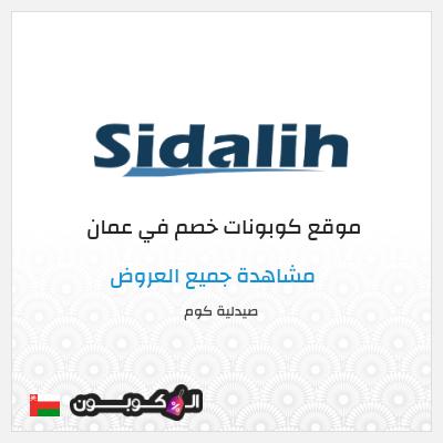 مزايا موقع صيدلية كوم عمان
