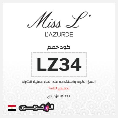 موقع Miss L   كود خصم لازوردي جمهورية مصر للمنتجات الغير مخفضة