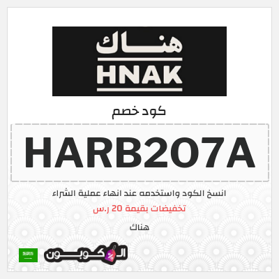 كود خصم HNAK السعودية | للطلبات الاعلى من 150 ر.س