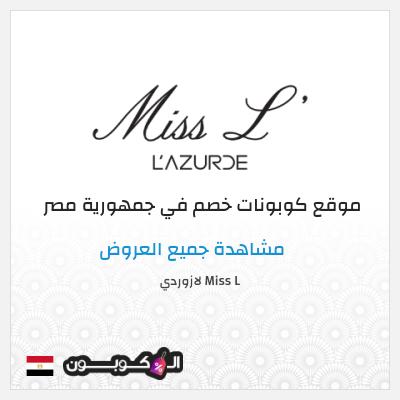 مزايا موقع Miss L جمهورية مصر
