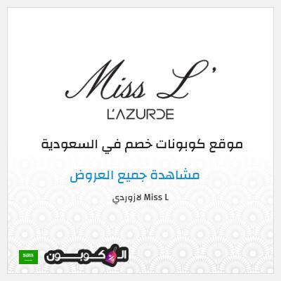 مزايا موقع Miss L السعودية