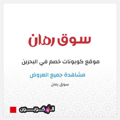 سوق رمان البحرين | 5% كود خصم تطبيق رمان