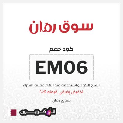 سوق رمان قطر   5% كود خصم تطبيق رمان