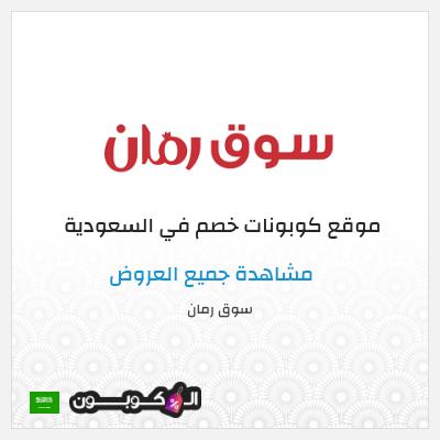 سوق رمان السعودية | 5% كود خصم تطبيق رمان