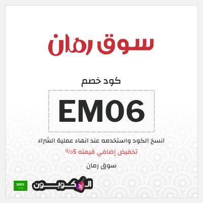 سوق رمان السعودية   5% كود خصم تطبيق رمان