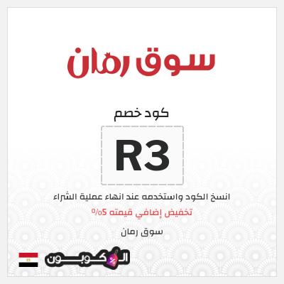 سوق رمان جمهورية مصر   5% كود خصم تطبيق رمان