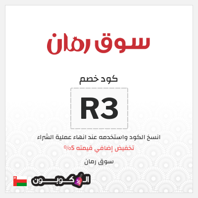 سوق رمان عمان | 5% كود خصم تطبيق رمان