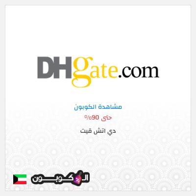 موقع DHgate   كود خصم DHgate الكويت أول طلب