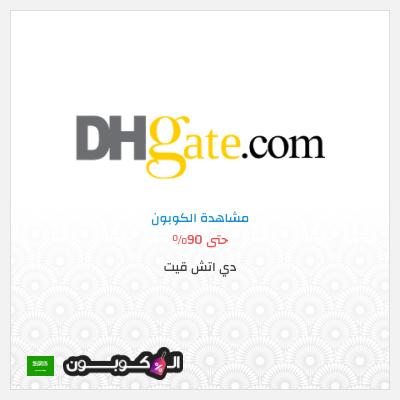 موقع DHgate | كود خصم DHgate السعودية أول طلب