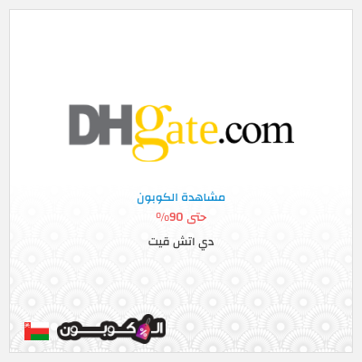 موقع DHgate | كود خصم DHgate عمان أول طلب