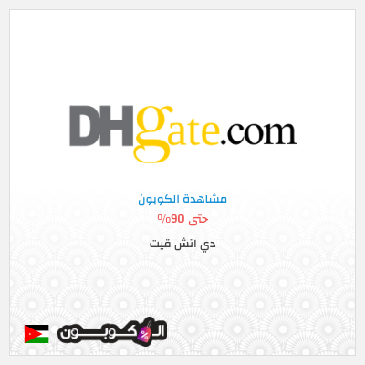 موقع DHgate | كود خصم DHgate الاردن أول طلب