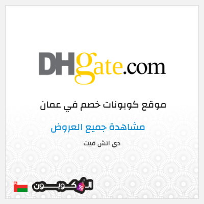 مزايا موقع DHgate دي اتش قيت