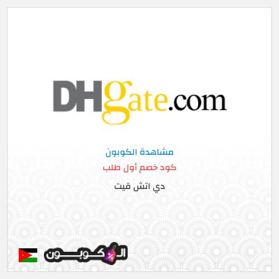 كوبون خصم DHgate الاردن لأول طلب | بقيمة 5.9