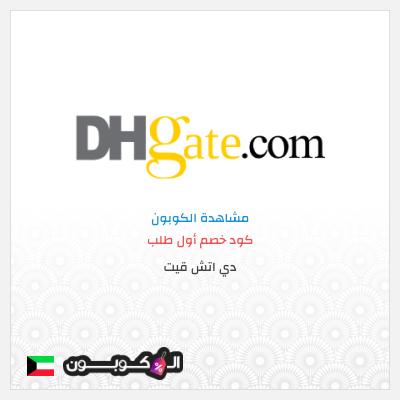 كوبون خصم DHgate الكويت لأول طلب | بقيمة 2.6