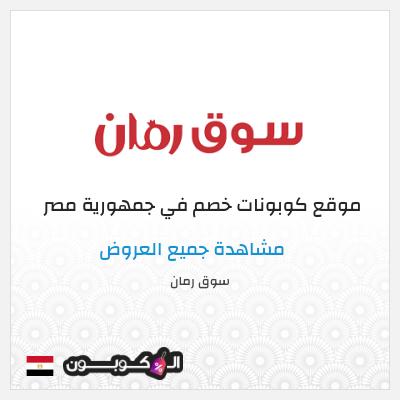 مزايا موقع وتطبيق سوق رمان جمهورية مصر