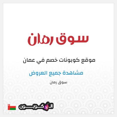 مزايا موقع وتطبيق سوق رمان عمان