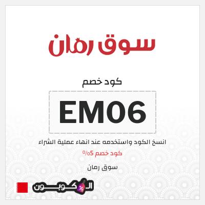 5% كود خصم رمان البحرين   شامل كافة منتجات تطبيق رمان
