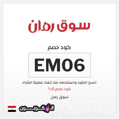 5% كود خصم رمان جمهورية مصر | شامل كافة منتجات تطبيق رمان