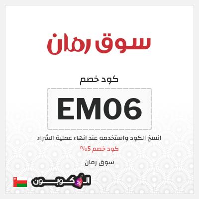 5% كود خصم رمان عمان | شامل كافة منتجات تطبيق رمان