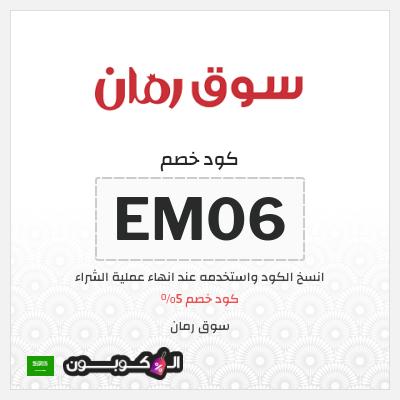 5% كود خصم رمان السعودية   شامل كافة منتجات تطبيق رمان