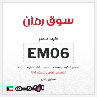 عروض سوق رمان الكويت + كود خصم تطبيق رمان بقيمة 5% لجميع المنتجات
