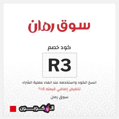 عروض سوق رمان البحرين + كود خصم تطبيق رمان بقيمة 5% لجميع المنتجات