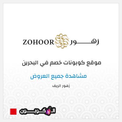 مزايا موقع زهور الريف البحرين اون لاين